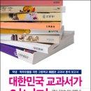 좌편향 역사교과서